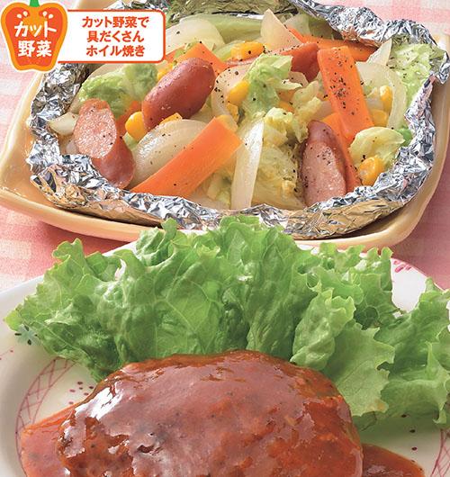 あらびきハンバーグトマトソース