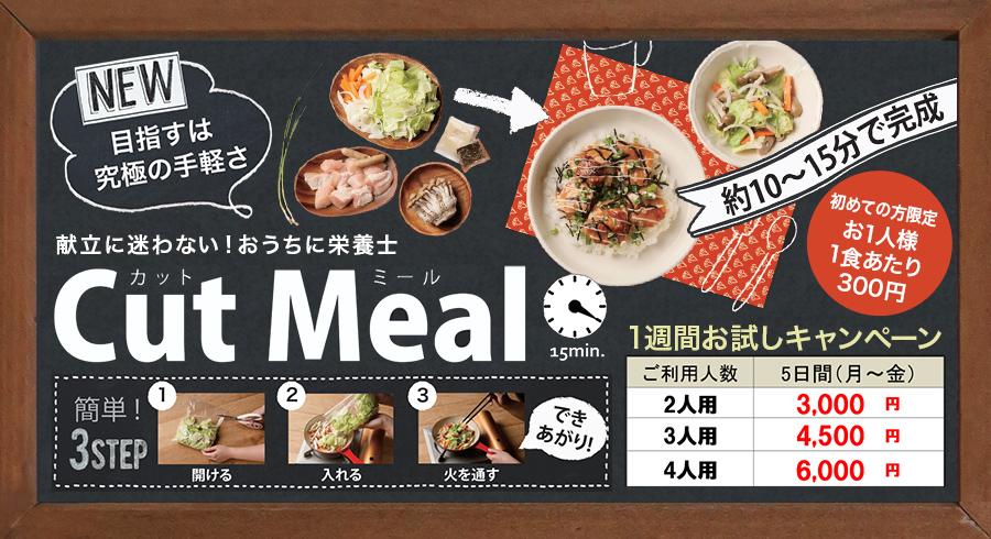 Cut Meal(カットミール)
