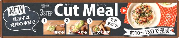 開ける・入れる・火を通すの簡単3ステップ。カットした食材が届く「CUT Meal(カットミール)」注文受付中!
