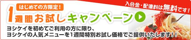 1週間お試しキャンペーン!ヨシケイを初めてご利用の方に限り、ヨシケイの人気メニューを1週間特別お試し価格でご提供いたします!!