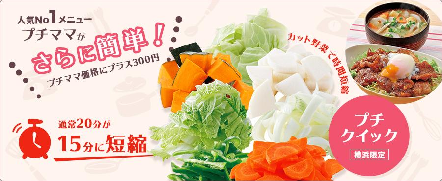プチママカット野菜「プチクイック」横浜限定発売